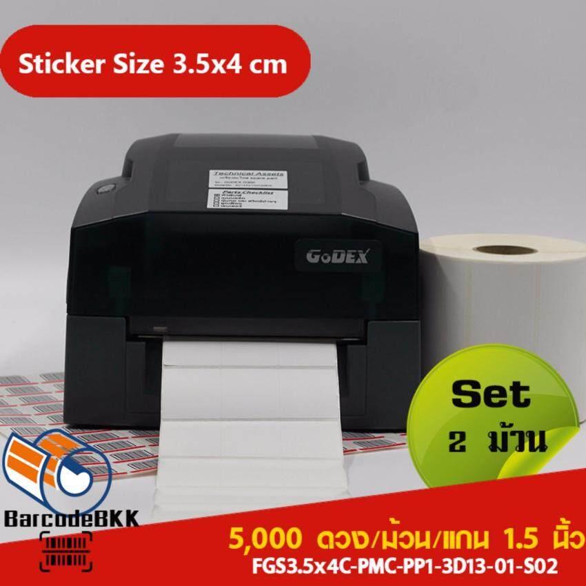 BarcodeBKK สติกเกอร์บาร์โค้ด กึ่งมันกึ่งด้านขนาด 3.5x4 ซม. (จำนวน 5,000 ดวง/ม้วน) SET 2 ม้วน ใช้งานอเนกประสงค์หรือคู่เครื่องพิมพ์