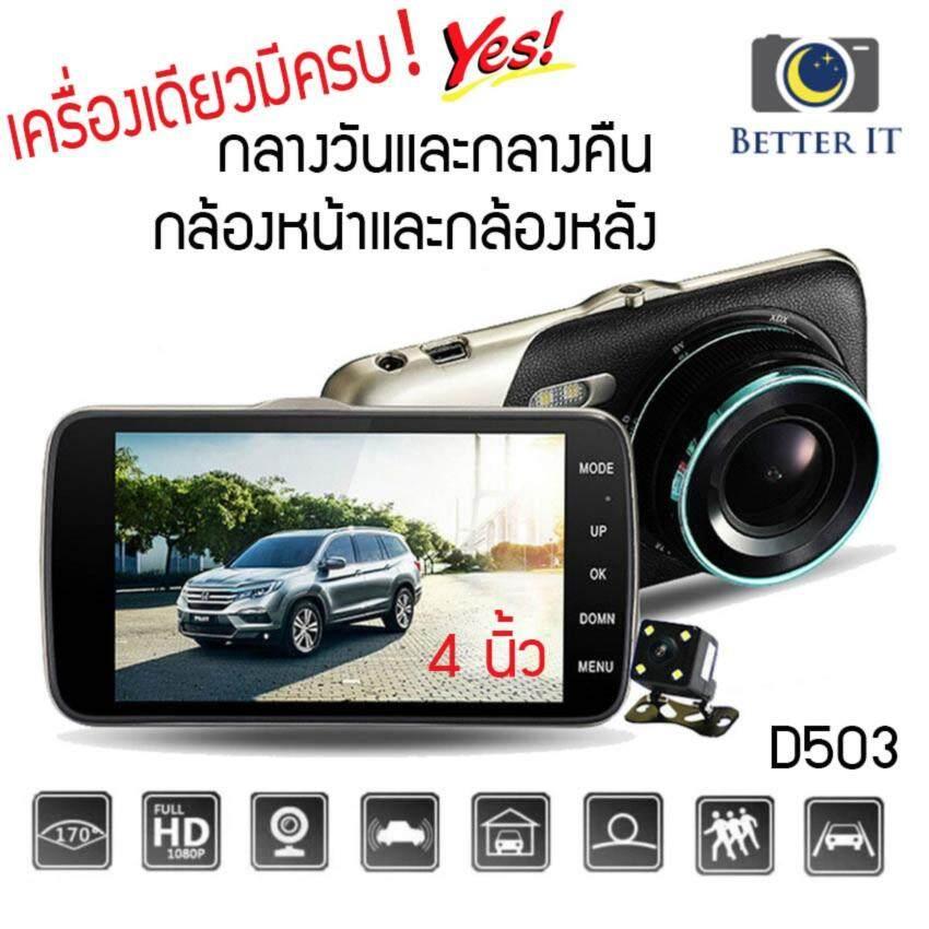 Better it กล้องติดรถยนต์กล้องหน้า พร้อมกล้องหลัง FHD 1080P รุ่น D503 ( สีทอง )