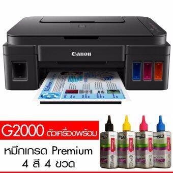 Canon G2000 All in One Ink TANK Inkjet Printer (ตัวเครื่องพร้อมหมึก Premium)