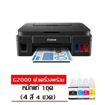 CANON PIXMA G2000 INK TANK เครื่องพิมพ์อิ้งค์เจ็ท พร้อมหมึกแท้ 4 สี (Black)