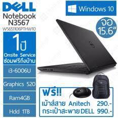 """Dell Inspiron 3567-W5651106PW10 15.6""""HD / i3-6006U / HD Graphic / 4GB / 1 TB / Win10 (Black)"""