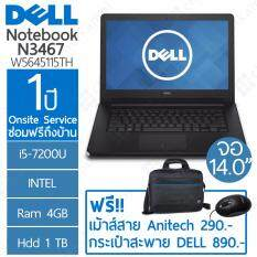"Dell Notebook 3467 W5645115TH 14""HD / i5-7200U / 4GB / 1TB / 1Y onsite"