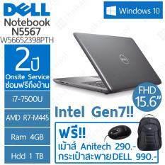 "Dell Notebook 5567-W56652398PTH 15.6""FHD / i7-7500U/4GB/1TB/AMD R7 M445/Win10"