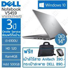 """Dell Vostro V5459-W561063THW10 14""""HD / i3-6100U / 4GB / 500GB / Win10 / 3Y Onsite"""