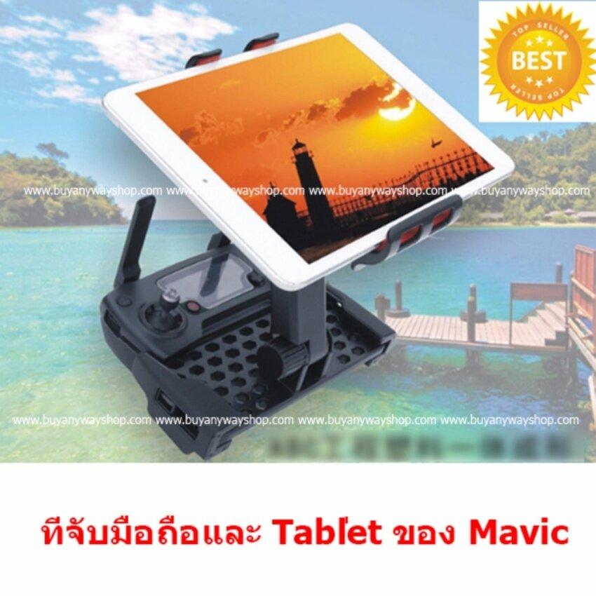 DJI MAVIC PRO Mobile & Tablet Holder ที่จับโทรศัพท์และแทปเลต มาวิคโปร ขนาดใหญ่ สีดำ