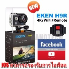 Eken H9 Series H9r Action Camera 4k Ultra Sports Cameras Hd Wifi 170d Go 30m Waterproof ราคา 2,299 บาท(-61%)