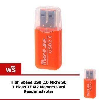 Elit Card Reader adapter (Orange) ฟรี SD Card Reader