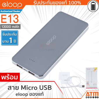 Eloop E13 Power Bank 13000mAh - สีดำ