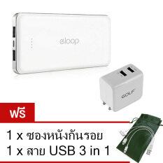 Eloop E13 Power Bank 13000mAh (สีขาว) + Golf ที่ชาร์จไฟ 2.1/1A ฟรี ซองหนัง+สาย USB 3in1 ถูกๆ