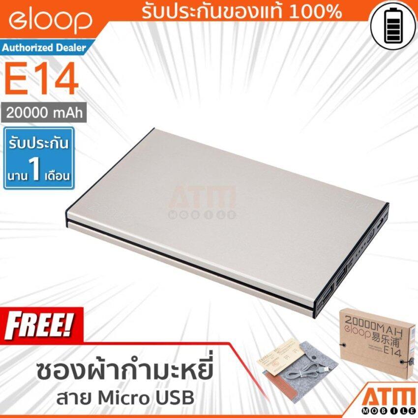 Eloop E14 Power Bank 20000mAh (สีทอง) ฟรี ซองกำมะหยี่