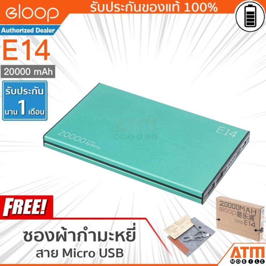 Eloop E14 Power Bank 20000mAh (สีเขียว) ฟรี ซองกำมะหยี่