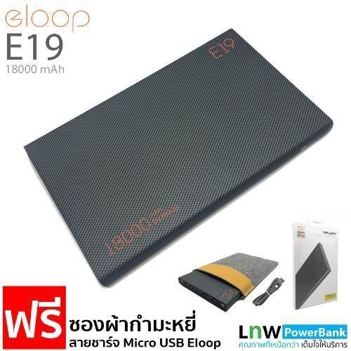 Eloop E19 Power Bank แบตสำรอง 18,000mAh (สีดำ)