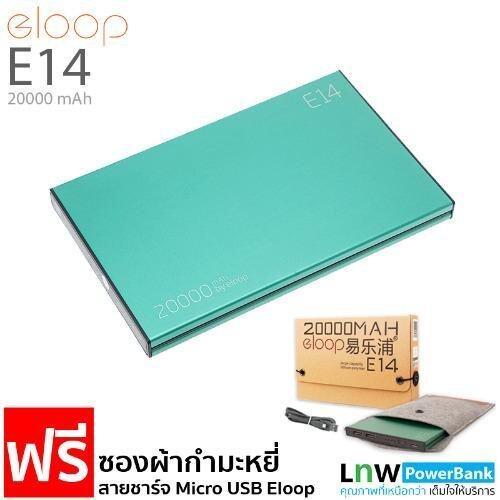 Eloop Power Bank 20000mAh รุ่น E14 (สีเขียว) ฟรี ซองกำมะหยี่