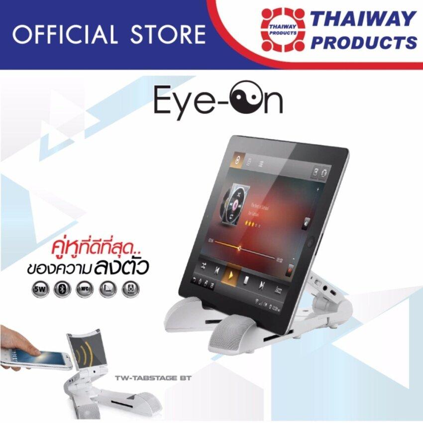 Eye-On ลำโพง bluetooth รุ่นTW-Tabstage BT สีขาว