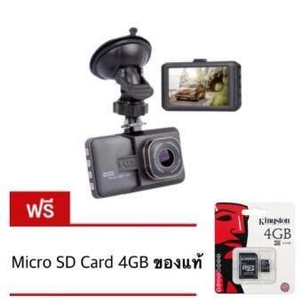 กล้องติดรถยนต์ FUL HD CAR DVR รุ่น T626 แถมฟรี Kingston Micro SD 4GB(Black)