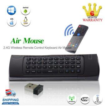 Gigabit แอร์เมาส์ รีโมทควบคุมอัจฉริยะ รุ่น MX3 Portable / เมาส์คีย์บอร์ดไร้สาย / สำหรับ Smart TV Android TV box / WIRELESS 2.4G / ไจโรสโคป / USB