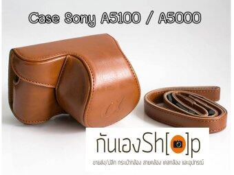 GunEngShop เคสกล้องหนัง Case Sony A5100 A5000 รุ่นชาร์จแบตขณะใส่เคสได้ เลนส์ 16-50 mm รุ่นลายไม้