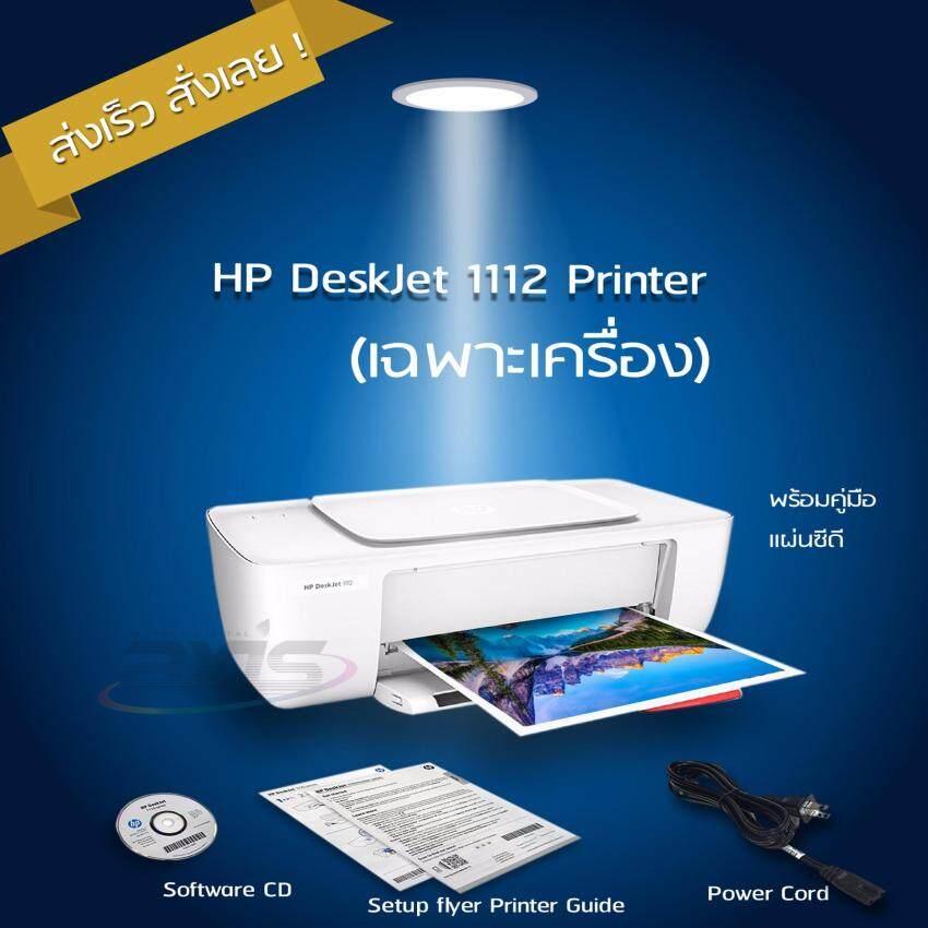 HP ปริ้นเตอร์ Deskjet 1112 (No ink)
