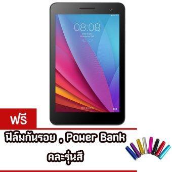 Huawei MediaPad T1 7.0 8GB (BLACK/SILVER) แถมฟรี Power Bank,ฟิล์มกันรอย