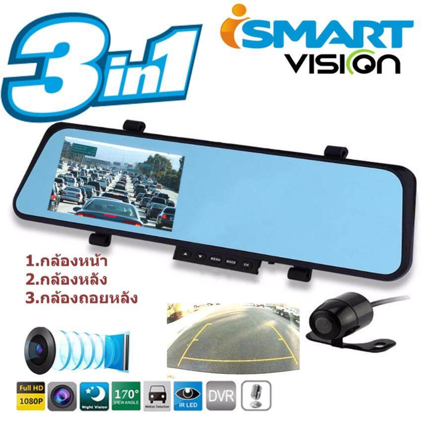 I-SMARTกล้องวงจรปิดในกระจกมองหลัง & กล้องถอยหลัง บันทึกภาพ ดูกล้องหลัง เป็น กระจกด้วย 3 in1 รุ่น F20 (black)