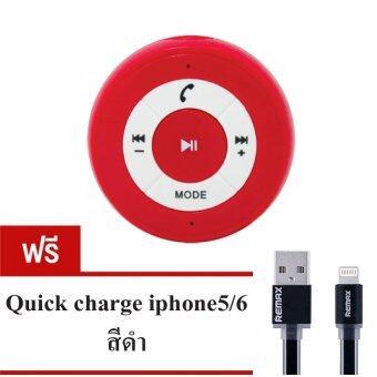 i-Unique Aux Bluetooth Music Receiver รุ่น PT-750 (Red) แถมฟรี สายชาร์จ Quick Charge iPhone (สีดำ)