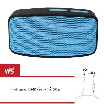 2561 i-Unique Mini Bluetooth Speaker ลำโพงบลูทูธ รุ่น N10U (สีฟ้า) แถมฟรี หูฟัง bluetooth MS-B5 (สีขาว) มูลค่า 260 บาท