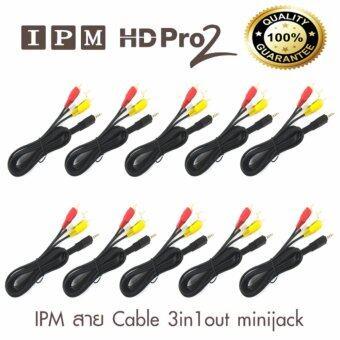 ประเทศไทย IPM สายแจ็ค AV (1ออก3) สำหรับกล่องรับสัญญาณ IPM HD ทุกรุ่น (แพ็ค 10)