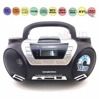KENSONIC วิทยุพกพา หูหิ้ว วิทยุซีดีกระเป๋าหิ้ว เล่น DVD USB ได้ รุ่น CDS-25
