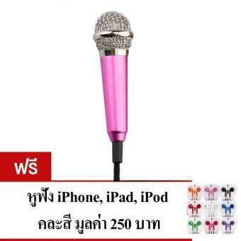 KH ไมโครโฟนจิ๋ว คาราโอเกะ รุ่น มีขาตั้งไมค์ (สีชมพู) แถมฟรี หูฟัง iPhone คละสี 1 ชิ้น