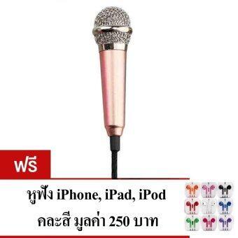 KH ไมโครโฟนจิ๋ว คาราโอเกะ รุ่น มีขาตั้งไมค์ (สีทองชมพู) แถมฟรี หูฟัง iPhone คละสี 1 ชิ้น