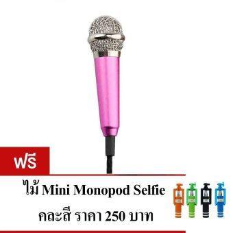 KH ไมโครโฟนจิ๋ว คาราโอเกะ รุ่น มีขาตั้งไมค์ (สีชมพู) แถมฟรี Minipod Selfie คละสี 1 ชิ้น