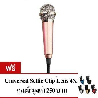 KH ไมโครโฟนจิ๋ว คาราโอเกะ รุ่น มีขาตั้งไมค์ (สีทองชมพู) แถมฟรี Selfie Clip Lens 4X คละสี 1 ชิ้น