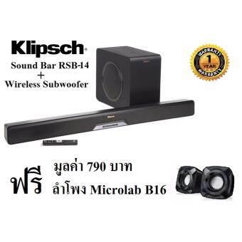 KLIPSCH RSB-14 Sound bar + Wireless Subwoofer ลำโพงซาวด์บาร์คุณภาพ รับประกันศูนย์ แถมฟรี ลำโพง Microlab B16 มูลค่า 790 บาท