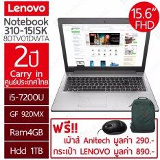 "Lenovo 310-15ISK - 80TV01DWTA / 15.6"" Full HD/ i5-7200U / GF 920MX / Ram 4GB /1TB /2Y (Silver)"