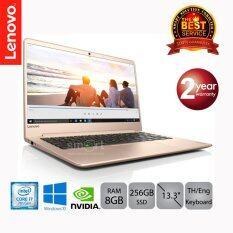 """Lenovo IdeaPad 710S Plus-13IKB (80W3005NTA) i7-7500U/8GB/256GB SSD/Nvidia GTX 940MX/13.3"""" FHD/Win10 Home (Golden)"""