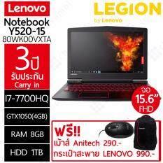 "Lenovo Legion Y520 (80WK00VXTA) 15.6""Full HD / i7-7700HQ / GTX 1050 (4GB) / Ram8GB / 1 TB / 3Y (Black)"