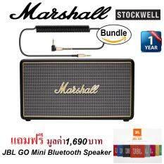 Marshall Stockwell Bluetooth Speaker ลำโพงบลูทูธสุดหรูยอดฮิต รับประกันศูนย์ไทย 1 ปี แถมฟรี JBL GO Mini Bluetooth Speaker(ของแท้) จำนวน 1 ตัว มูลค่า 1,690 บาท