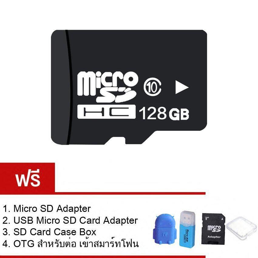 ด่วนMicro 128GB Micro SD Card Class 10 Fast Speed ฟรี Micro SDAdapter+USB Micro SD Card Adapter+SD Card CaseBox+OTGสำหรับต่อเข้าสมาร์ทโฟน กำลังลดราคา