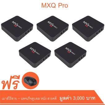 MXQ PRO 4K (แพค5) ฟรี เมาส์ไร้สาย พร้อมแพจเก็จดูบอล หนัง สารคดี