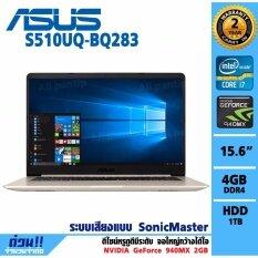 Notebook Asus VivoBook S510UQ-BQ283 (Gold)