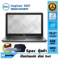 Notebook Dell Inspiron 5567-W56612334BTH  (Grey)