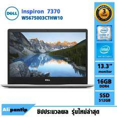 Notebook Dell Inspiron 7370-W5675003CTHW10  (Silver)