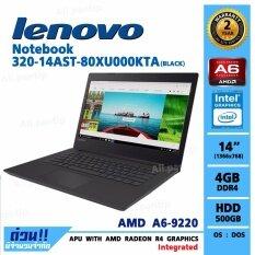 Notebook Lenovo IdeaPad 320-14AST 80XU000KTA (Black)