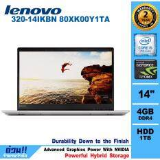 Notebook Lenovo IdeaPad320-14IKBN 80XK00Y1TA (Grey)