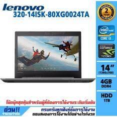 Notebook Lenovo IdeaPad320-14ISK  80XG0024TA (Black)