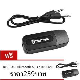 OMG USB Bluetooth Audio Music Wireless Receiver Adapter 3.5mm Stereo Audio (Black) ซื้อ1แถม1