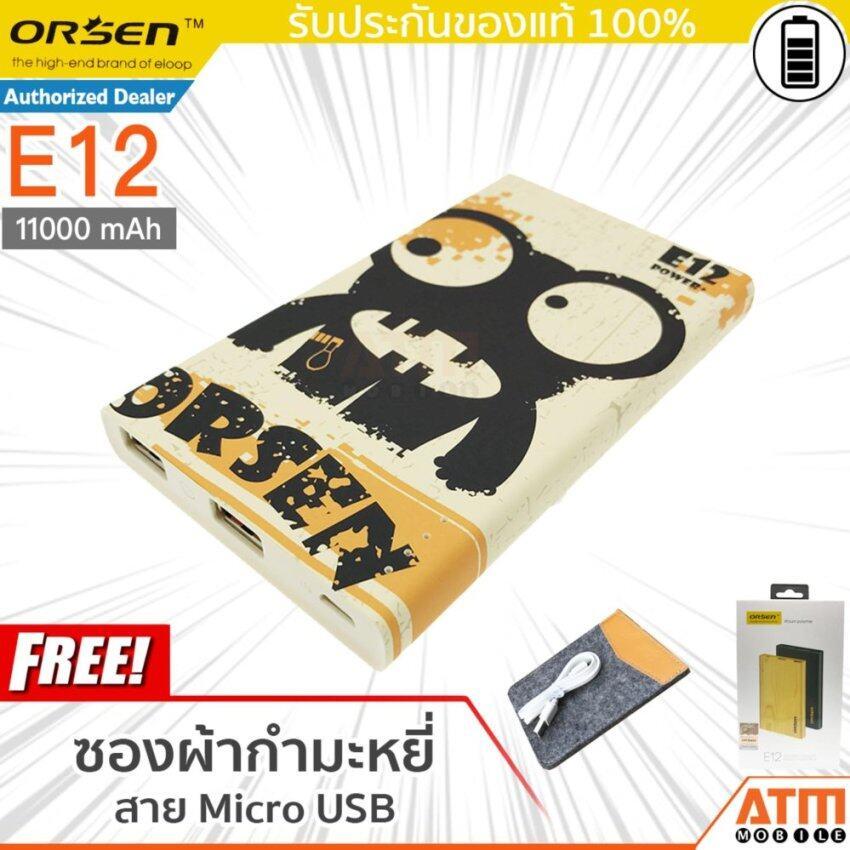 Orsen By Eloop Power Bank 11000mAh รุ่น E12 (สีลายตาโต) ฟรี ซองกำมะหยี่(...) ...