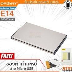Orsen by Eloop รุ่น E14 Power Bank 20000mAh (สีทอง) ฟรี Orsen by Eloop รุ่น สายชาร์จ Lightning USB (สีแดง) ส่งฟรี
