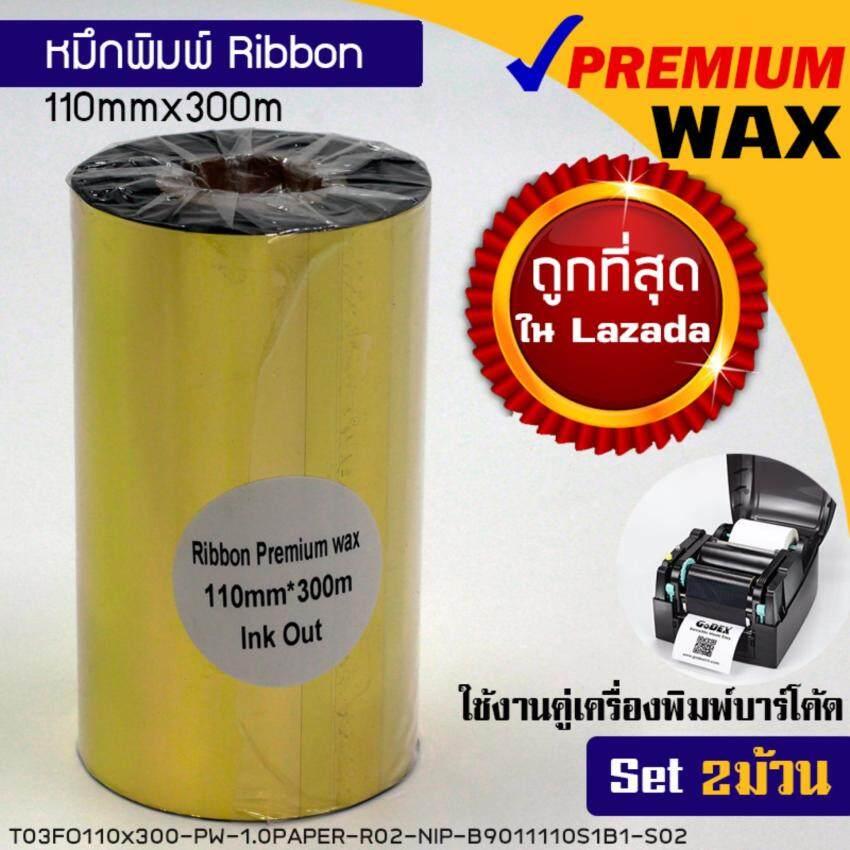 หมึกพิมพ์บาร์โค้ด รุ่นPremium Wax สีทอง ขนาด 110mm.x300m SET 2 ม้วน ริบบอนใช้งานคู่เครื่องพิมพ์บาร์โค้ด
