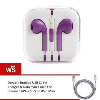 Smart Earphone Heavy Bass Stereo Sound พร้อมรีโมทและไมโครโฟน for iPhone / iPad / iPod / iMac (Purple) ฟรี Braided USB Cable for iPhone 6/6S/6 Plus/5/5S (White)